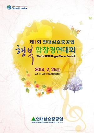 현대삼호重, 행복합창경연대회 개최