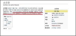 가수 손진영의 군 복무 시절 에피소드가 공개돼 화제다.ⓒ위키트리 화면 캡처