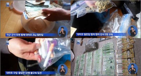 마약을 밀반입해 판매한 혐의를 받고 있는 외국인 강사가 무더기로 검거됐다.ⓒKBS1 뉴스 방송화면 캡처