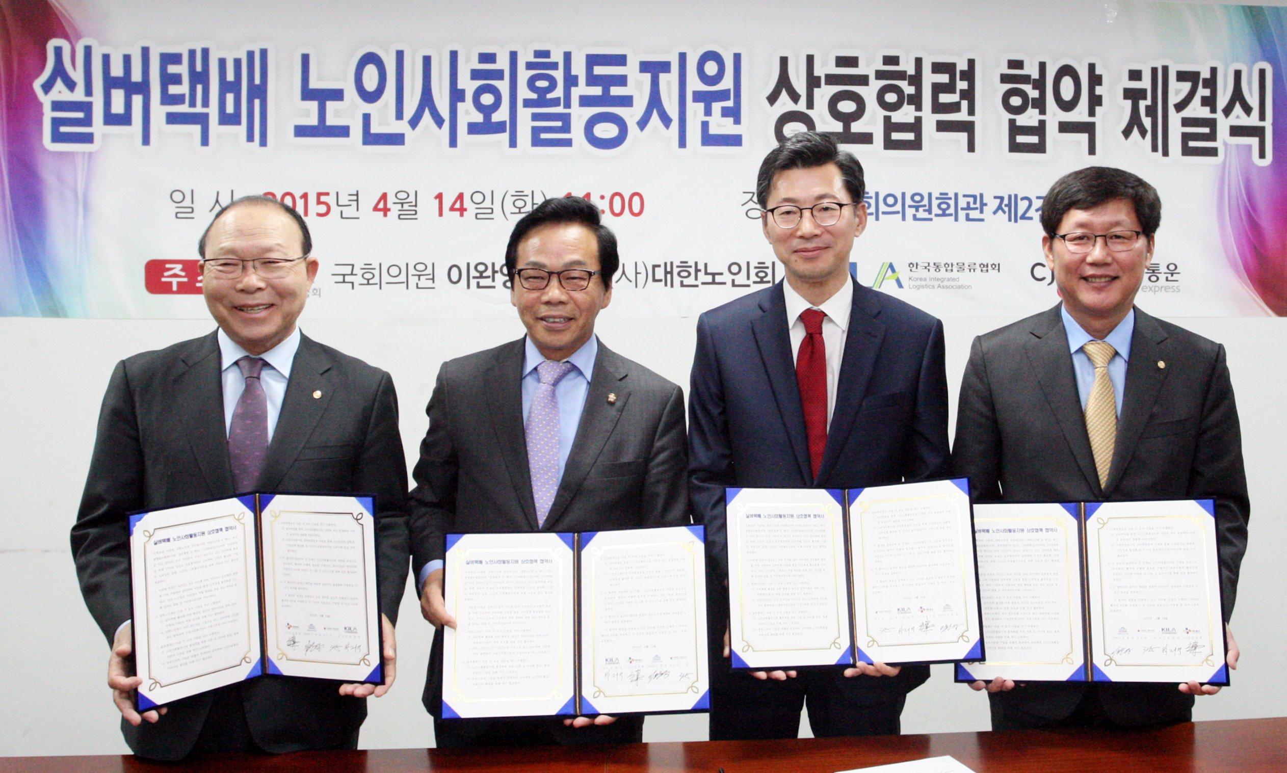 (왼쪽부터)이심 대한노인회장, 이완영 새누리당 국회의원, 신동휘 CJ대한통운 부사장, 박재억 한국통합물류협회 회장ⓒCJ대한통운