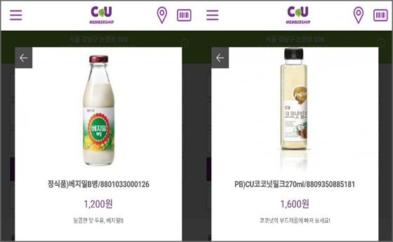 오프라인 매장에서 할인행사 품목인 베지밀비, CU코코넛밀크를 앱 배달 서비스를 통해 구매하자 관련 혜택이 제공되지 않았다.ⓒEBN