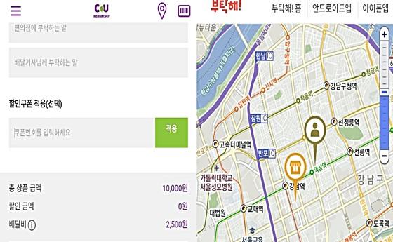 배송비는 거리에 따라 1500~3000원 차등부과되며, 오프라인 점포와 내 위치가 부탁해 지도상에 표시된다. 배송기가의 실시간 이동 상황은 제공되지 않았다.ⓒEBN