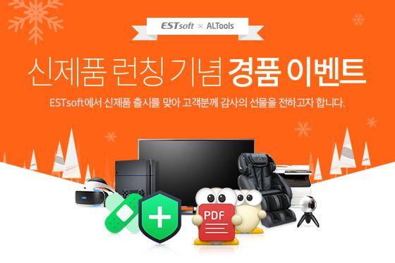 이스트소프트의 '알툴즈 제품 연말 선물 이벤트' 홍보 이미지.ⓒ이스트소프트
