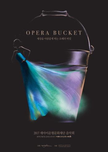 세상을 아름답게 하는 오페라 버킷 포스터.ⓒ세아그룹