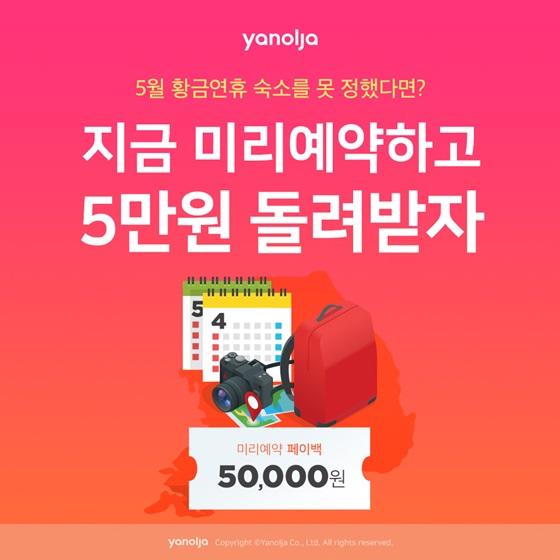 미리예약 페이백 이벤트 관련 이미지.ⓒ야놀자