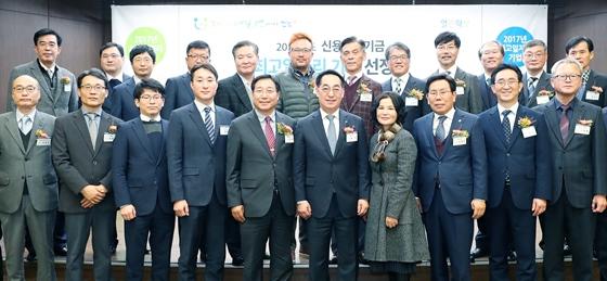 황록 신용보증기금 이사장(앞줄 왼쪽에서 여섯 번째)이 29일 서울 명동소재 은행회관에서 개최된 2017년 신용보증기금