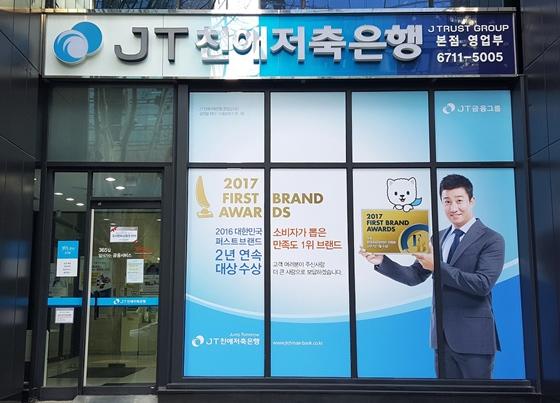 JT친애저축은행 본점 외관ⓒJ 트러스트 그룹