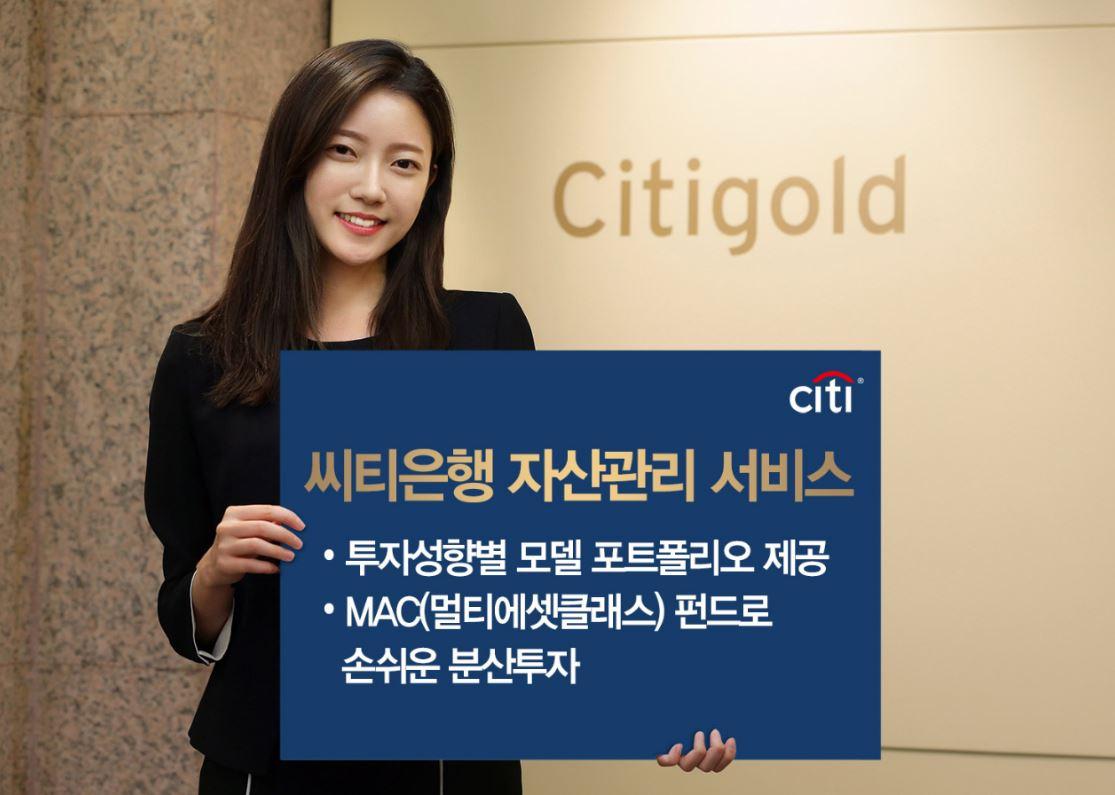 한국씨티은행은 분산투자의 중요성을 강조하는 등 은행업권에서 가장 적극적인 행보를 보이고 있다.ⓒ한국씨티은행