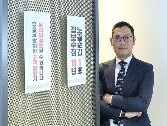 백제현 위드이노베이션 정보보호최고책임자(CISO).[사진=여기어때]