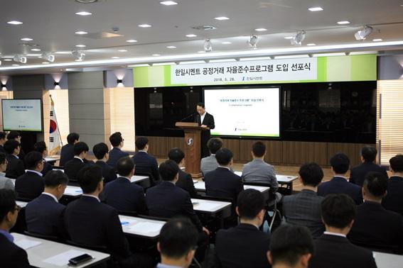 지난 28일 서울 강남구 한일시멘트 본사에서 전 임직원이 참석한 가운데 공정거래 자율준수 프로그램 선포식을 진행했다.ⓒ한일시멘트