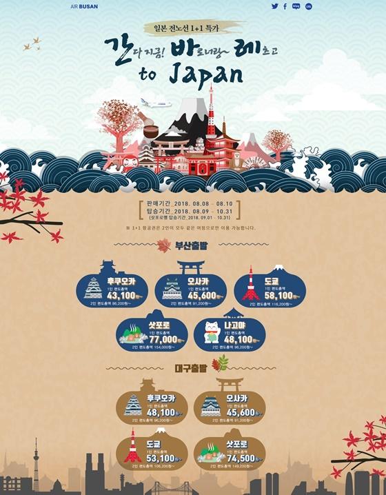 에어부산이 일본 전 노선 대상으로 한 명 가격에 두 명이 떠날 수 있는 1+1 특가 항공권을 이벤트를 진행한다고 7일 밝혔다.ⓒ에어부산