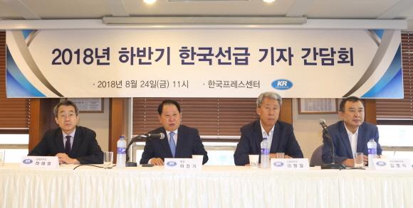 한국선급은 24일 서울 중구 한국프레스센터에서 열린