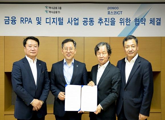 하나금융티아이와 RPA 사업 추진 위한 파트너 협약 체결