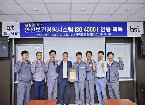 동국제강 당진공장 직원들이 ISO 45001 인증서를 수여받고 있는 모습