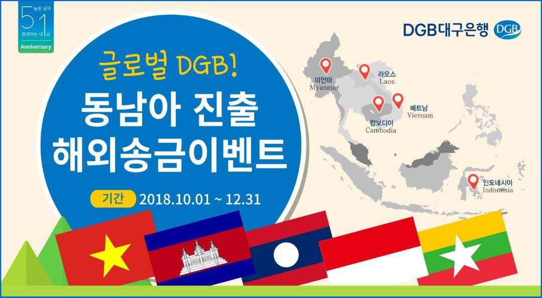 DGB대구은행은 글로벌 시장 진출에 대한 고객감사와 100년 글로벌 기업으로 거듭나는 창립 51주년을 기념하기 위해