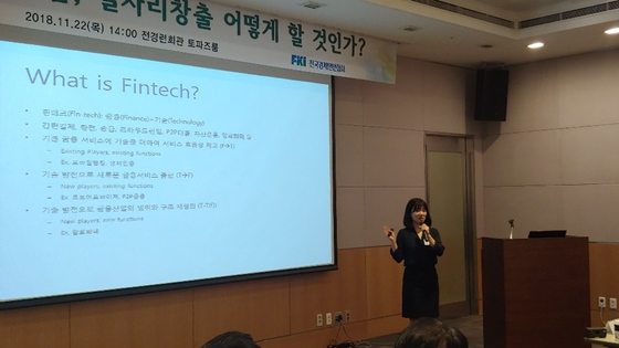 전지선 한국P2P금융협회 부회장이 전국경제인연합회(전경련)가 개최한