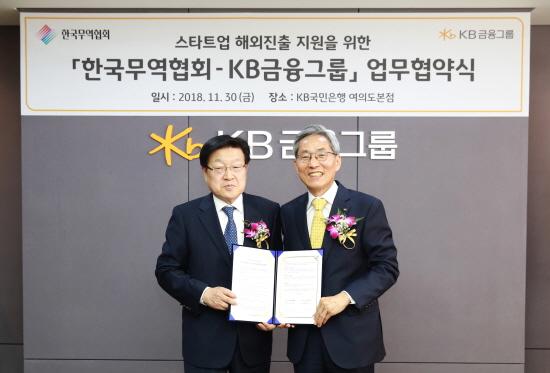 김영주 한국무역협회장과 윤종규 KB금융그룹 회장이 기념사진을 찍고 있다. ⓒ KB금융그룹
