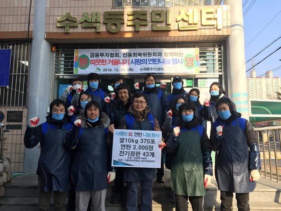 한국금융투자협회는 13일 서울시 은평구 수색동에 소재한 저소득층 가구에 연탄과 전기장판을 지원하는