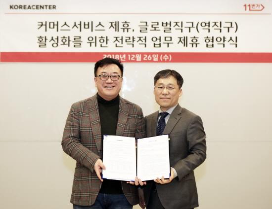 지난 26일 서울 중구 11번가 본사에서 진행된 11번가와 코리아센터의 전략적 업무 제휴 협약식에서 11번가 이상호 사장(사진 오른쪽)과 코리아센터 김기록 대표가 포즈를 취하고 있다. [사진=11번가]