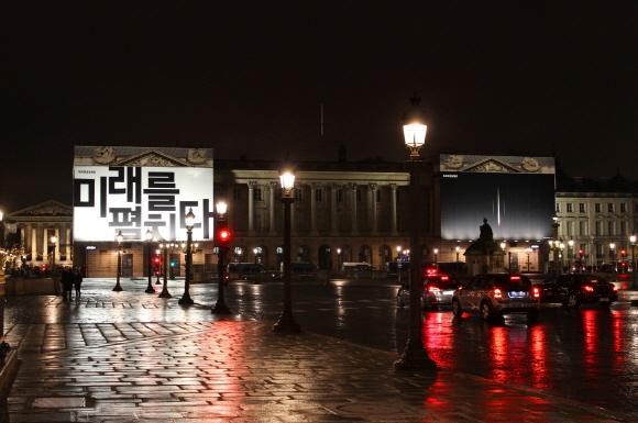 삼성전자는 11일(현지시간)부터 프랑스 파리 콩코드 광장에서
