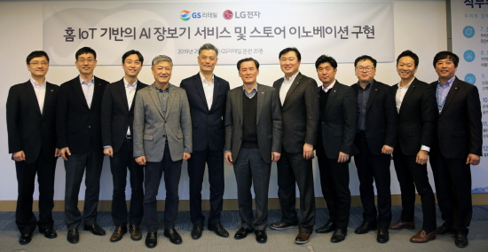 LG전자가 2월11일 GS리테일과 함께 홈 IoT기반의 장보기 서비스를 선보였다. 오프라인 매장을 혁신하기 위한 업무협약을 체결했다. (왼쪽에서 다섯 번째) LG전자 황정환 융복합사업개발부문장, (왼쪽에서 여섯 번째) GS리테일 김용원 디지털사업본부장)