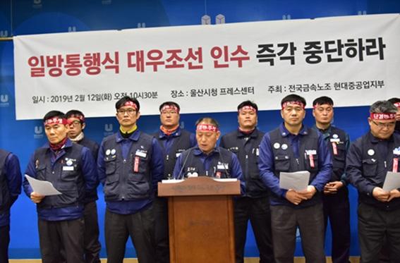 현대중공업 노동조합이 12일 울산시청에서 대우조선 인수반대 기자회견을 진행하고 있다.ⓒ현대중공업 노동조합