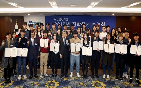 박용현 두산연강재단 이사장(앞줄 왼쪽 여섯 번째)이 지난 25일 서울 스카이파크호텔동대문에서 열린