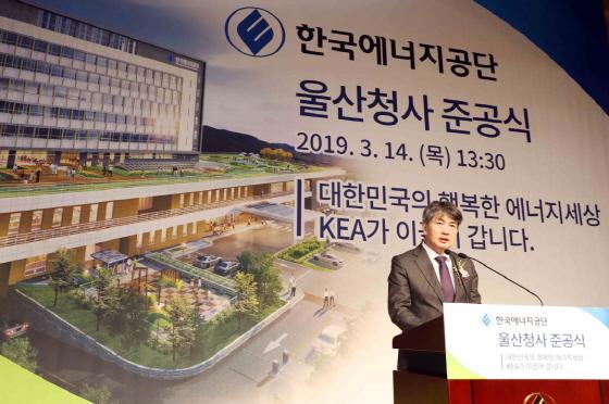 14일 한국에너지공단 울산 청사 준공식에서 김창섭 공단 이사장 기념사를 하는 모습