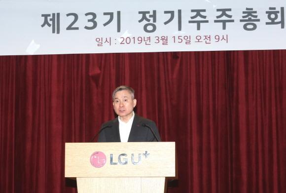 하현회 LG유플러스 부회장이 15일 오전 서울 용산사옥 대강당에서 제 23기 정기 주주총회를 진행하고 있다.ⓒLG유플러스