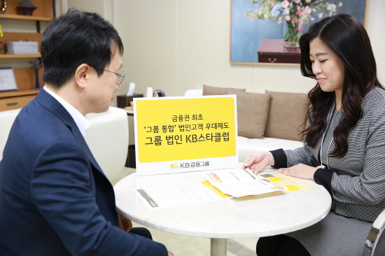 KB금융그룹은 4월1일 금융권 최초로, 그룹 통합 법인고객 우대 프로그램인