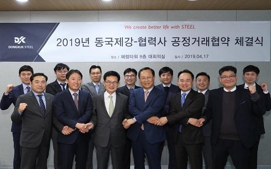 김연극 동국제강 사장(앞줄 왼쪽 네번째)이 17일 서울 을지로 본사에서 협력사 대표들과 2019년도 공정거래협약 체결식을 갖고 기념촬영을 하고 있다.ⓒ동국제강