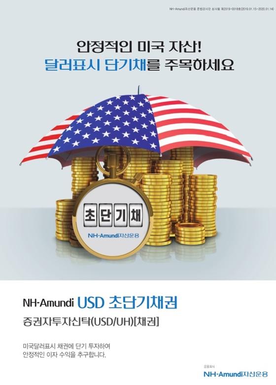 NH-아문디자산운용은 지난 19일부터 KB국민은행에서
