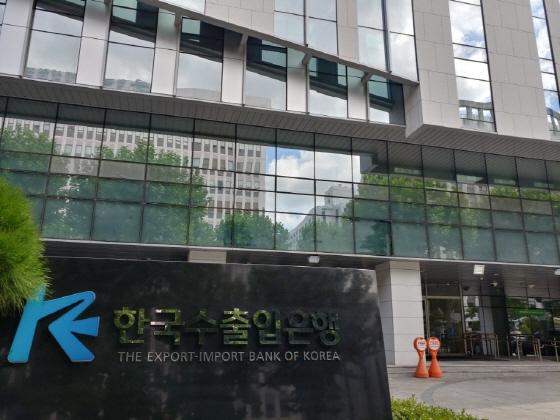 한국수출입은행 본점 전경.ⓒEBN