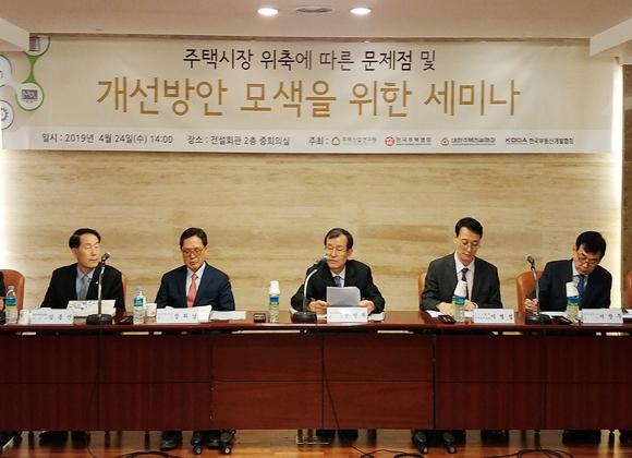 지난 24일 서울시 강남구 건설회관에서 열린