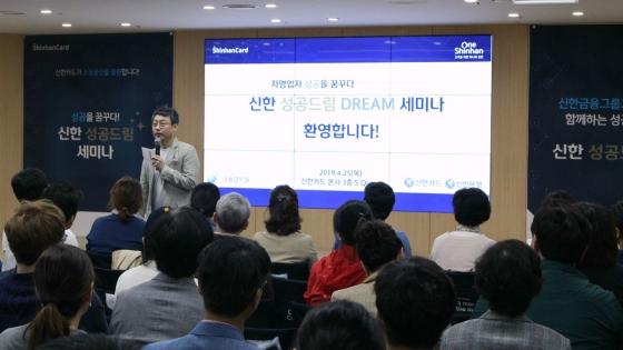 신한카드는 서울 을지로 본사에서 중소 가맹점주 지원 캠페인 일환으로