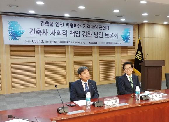 13일 서울시 영등포구 국회 의원회관에서 열린