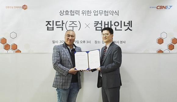 집닥 박성민 대표이사(좌), 컴바인넷 박문근 대표이사(우)
