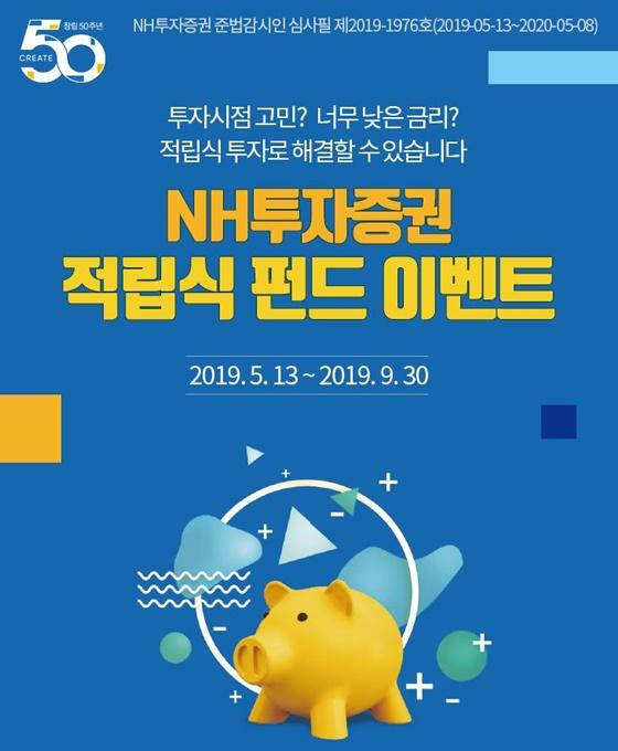 NH투자증권은 창립 50주년을 기념해 오는 9월 30일까지 적립식 펀드 대상 이벤트를 진행한다고 14일 밝혔다.ⓒNH투자증권