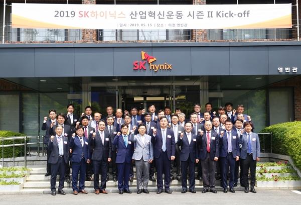 15일 SK하이닉스 이천 본사에서 열린 산업혁신운동 시즌2 출범식에서 참석자들이 기념촬영을 하고 있다. ⓒSK하이닉스