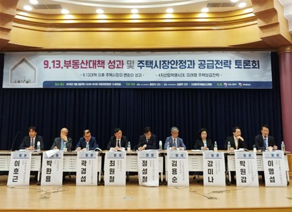 지난 9일 서울시 영등포구 국회에서 열린