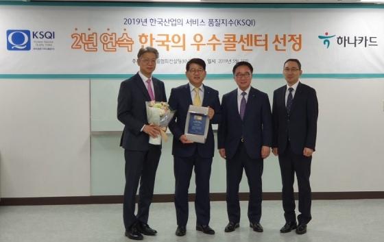 (왼쪽부터)하나카드 김주성 본부장, 장경훈 사장, KMAC 한수희 부사장, 이기동 본부장.ⓒ하나카드