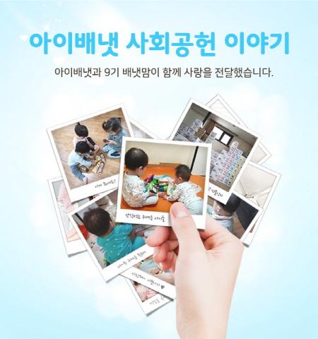 2019년 아이배냇 상반기 사회공헌. [사진제공=아이배냇]