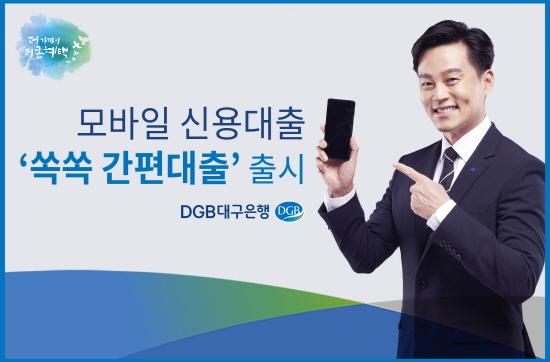 DGB대구은행이 모바일 신용대출 신상품