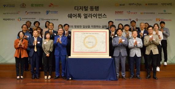 SK C&C와 에이유디(AUD) 사회적협동조합, 한국장애인고용공단, 한국잡월드 등 20개 기업과 기관들이 청각장애인을 위한
