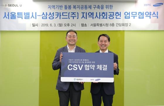 삼성카드는 3일 서울시와 서울시청 회의장에서 CSV 협약을 체결했다. 원기찬 삼성카드 사장(사진 오른쪽)과 서울시 김원이 정무부시장이 기념 촬영을 하고 있다.ⓒ삼성카드
