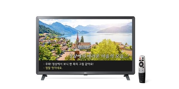 LG전자가 올해 말까지 시·청각장애인용 TV 1만 5,000대를 시·청각장애인들에게 보급한다. LG전자 시·청각장애인용 TV는 방송화면과 자막화면이 겹치는 상황을 방지하기 위해 화면을 상하로 분리해 사용할 수 있는 기능 등의 편의성을 강화했다. 사용자는 점자·양각 버튼이 있는 전용 리모컨의 간단한 조작으로 TV를 편리하게 사용할 수 있다. ⓒLG전자