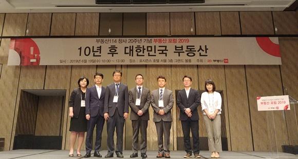 부동산 114 창사 20주년 기념 부동산 포럼 참석자들이 기념촬영을 하는 모습ⓒEBN 김재환 기자