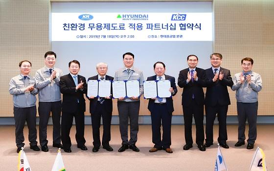 한국선급은 18일 현대중공업 및 KCC와 무용제 도료 적용을 위한 포괄적 업무 제휴에 관한 양해각서를 체결했다.ⓒ한국선급
