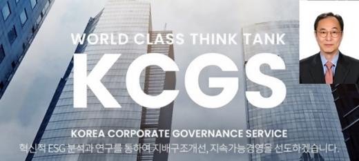 신진영 한국기업지배구조원(KCGS)원장