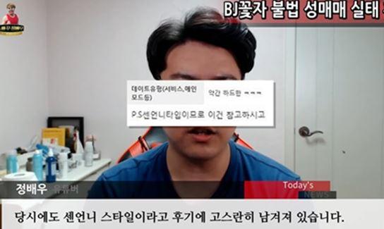 ⓒ 정배우 유튜브